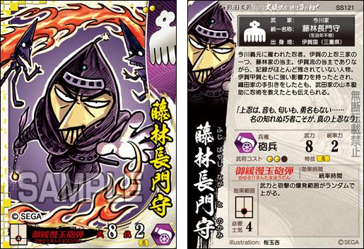 戦国大戦 1477-1615 日ノ本 一統への軍記